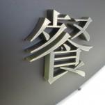 particolare bambù